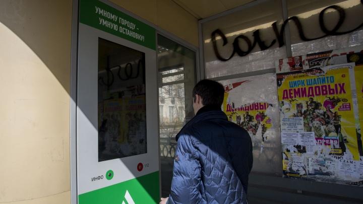 Летом погреемся: в Новосибирске открывают «тёплую и умную» остановку с банкоматами