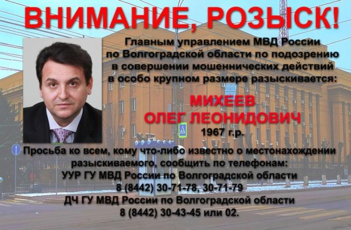 Олега Михеева разыскивают больше двух лет