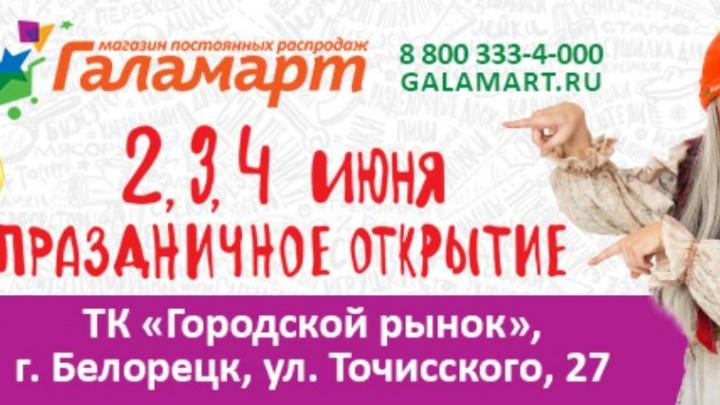 В Башкирии открывается еще один магазин сети «Галамарт»