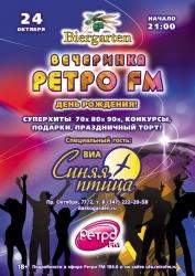 Уфимцы могут получить приглашение на день рождения Ретро FM Уфа