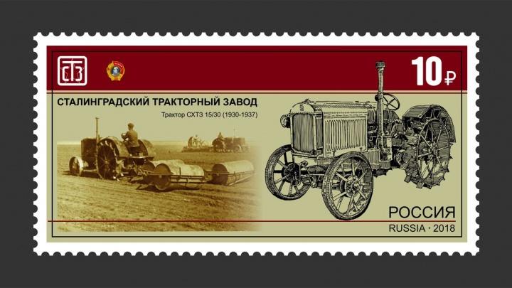 «Призрак прошлого»: волгоградец увековечил в почтовых марках разрушенный Тракторный завод