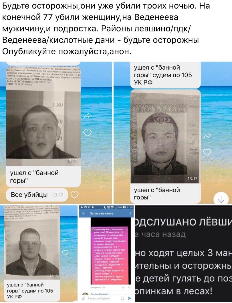 Фотографии мужчин ассоциировали с происшествием в Левшино 25 сентября (о нем пока неизвестны подробности)