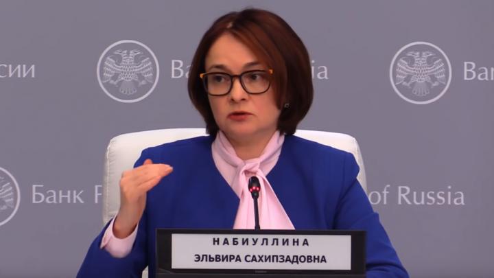 Выросли всего на миллион: глава Центробанка России Эльвира Набиуллина отчиталась о доходах