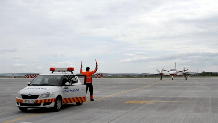 В Кольцово приземлились семь легкомоторных самолетов с путешественниками из Европы