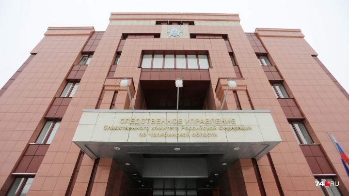 В Челябинске при получении взятки задержали сотрудника мэрииВерхнего Уфалея
