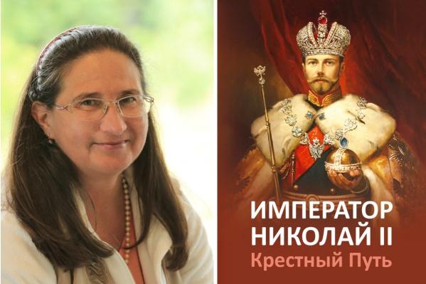 Омичка Татьяна Микушина и обложка вышедшей книги«Император Николай II. Крестный Путь»