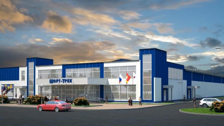 Центр олимпийской подготовки по шорт-треку начнут строить в Челябинске в этом году