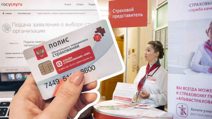 «Сервис не для всех»: южноуральцам дали возможность заказывать медицинский полис через госуслуги