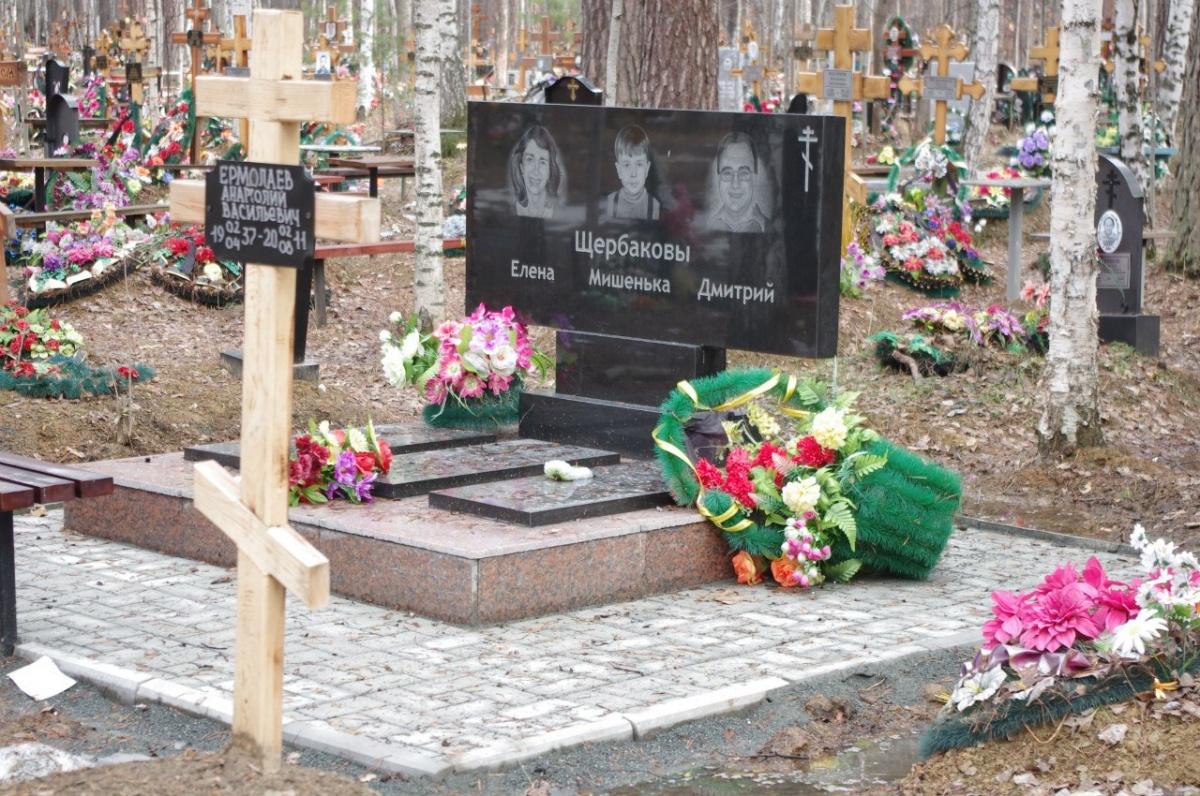 Семью Щербаковых в 2010 году убил родственник из-за квартиры