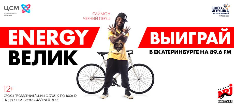 «Радио Energy Екатеринбург» будет дарить велосипеды каждую неделю
