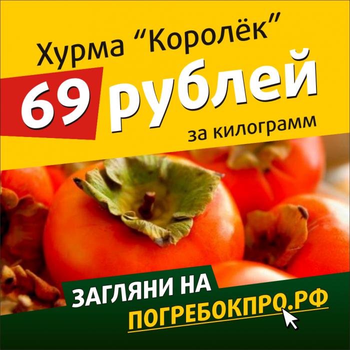 В Новосибирске можно купить хурму по акции за 69 рублей