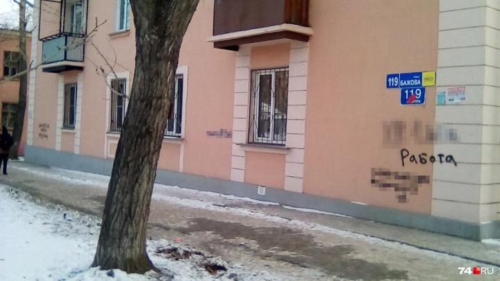 Фасады челябинских домов, отремонтированные этим летом, испортили объявлениями о наркотиках