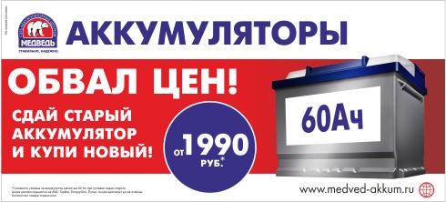 Скинуть клеммы: автовладельцам предложили сдать старый аккумулятор в зачёт нового от 1990 рублей