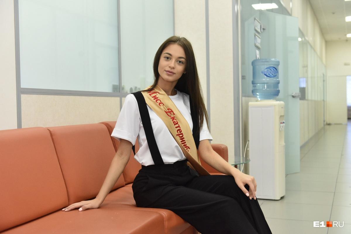 Мисс Екатеринбург — 2018: «Ради конкурса мне пришлось уволиться с двух работ»