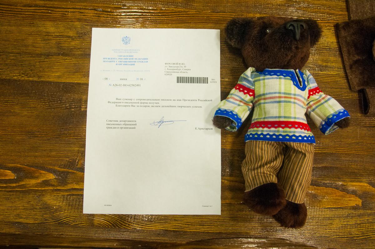 Письмо из администрации президента