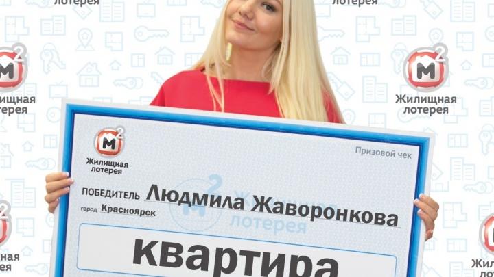 Жительница Красноярска выиграла в лотерею квартиру
