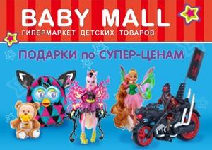 В Baby Mall знают, что ребёнок заказал Деду Морозу