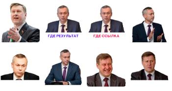 Анатолий Локоть и Андрей Травников стали героями стикеров для Telegram