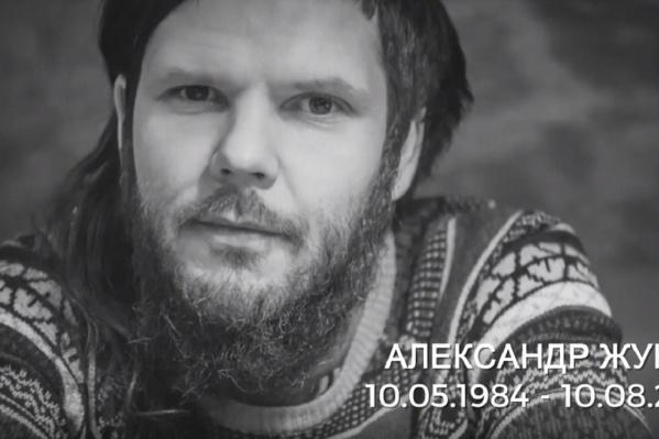 Сегодня Александру Жуневу исполнилось бы 35 лет