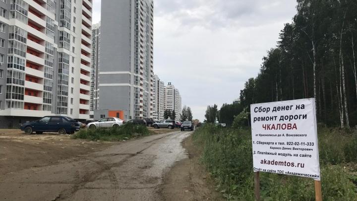 Жители УНЦ решили скинуться, чтобы самим построить дорогу