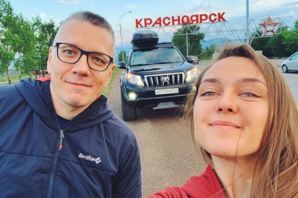 Роман и Александра выехали из Красноярска