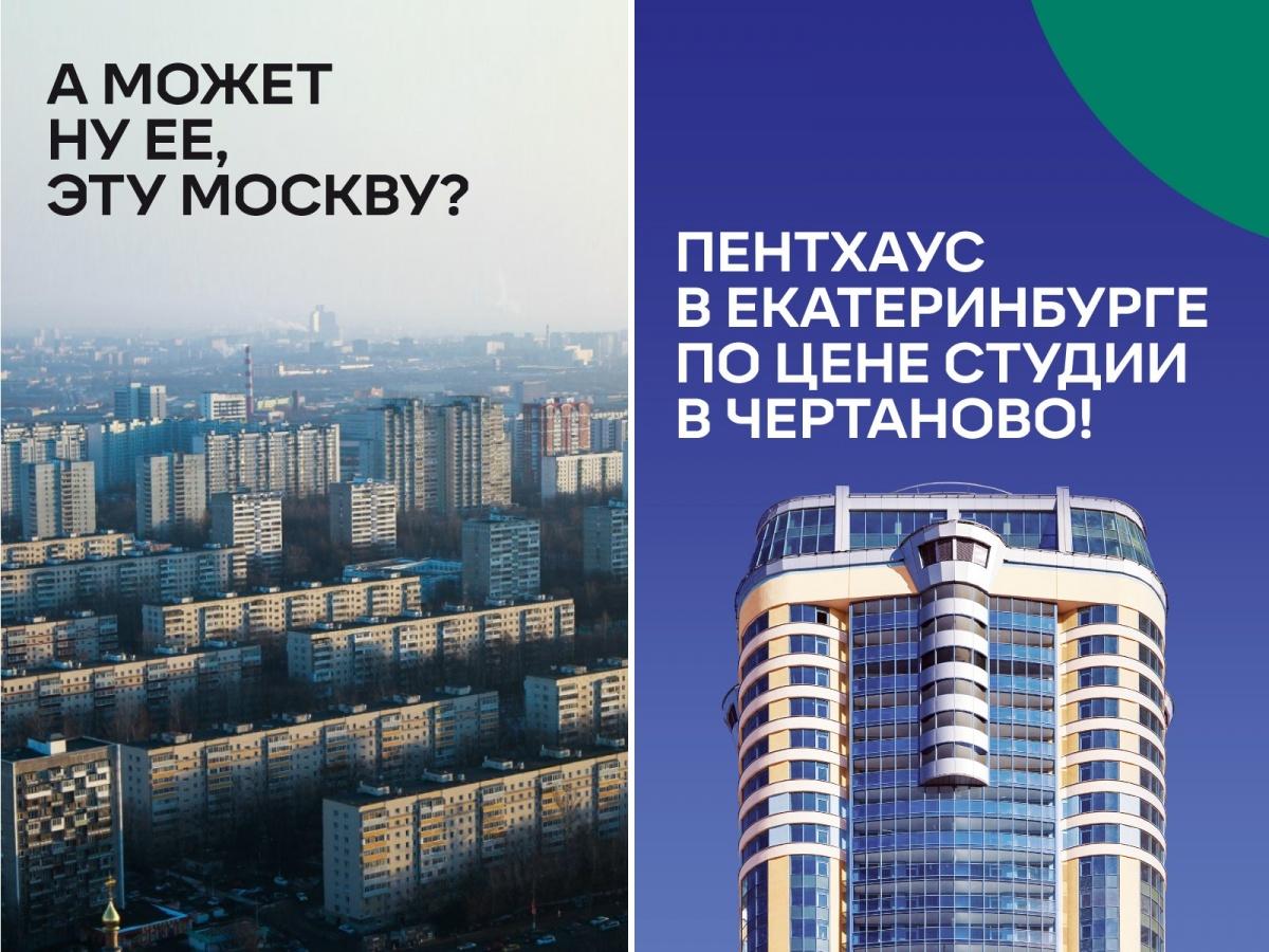 Уральцам, переехавшим в Москву, предложили миллион рублей за возвращение на малую родину