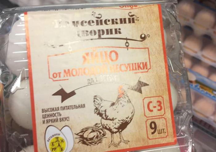 Яйца в новой упаковке стоят 64 рубля 90 копеек