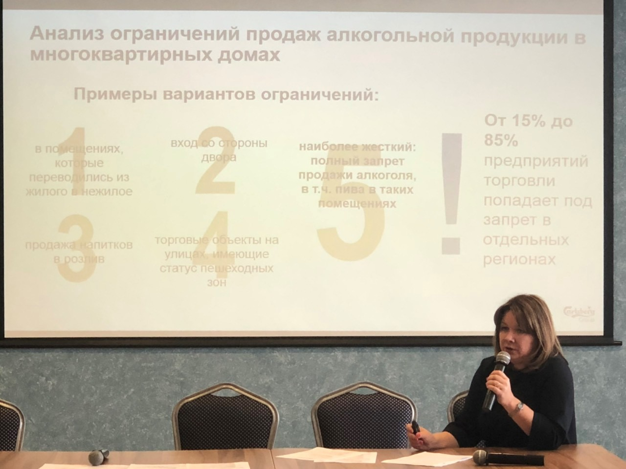 Светлана Воронина рассказала о мерах повышения прозрачности пивоваренного рынка