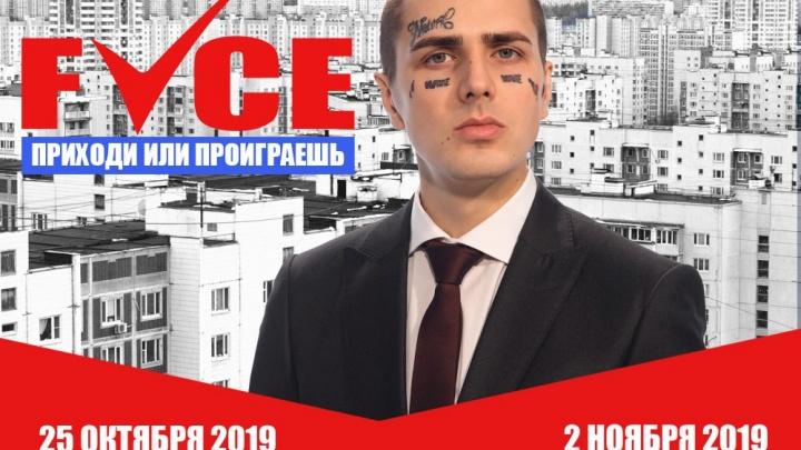 No Face: в Москве сняли афиши уфимского рэпера, а в двух других городах отменили его концерты
