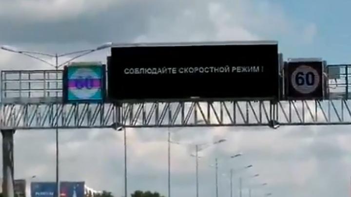 Пошла рябь: на Московском шоссе сломалось дорожное табло