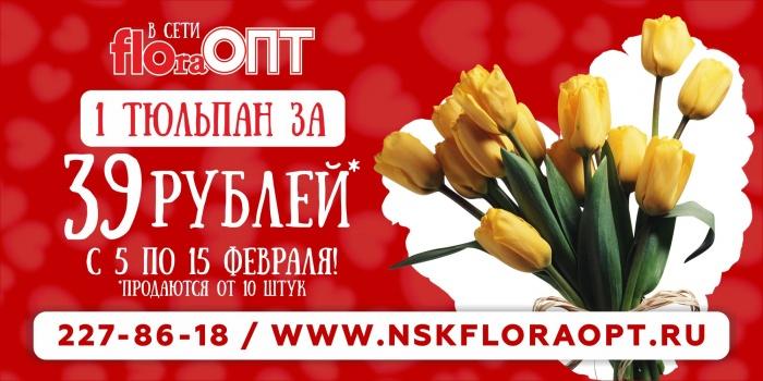 В цветочные магазины завезли тюльпаны по 39 рублей