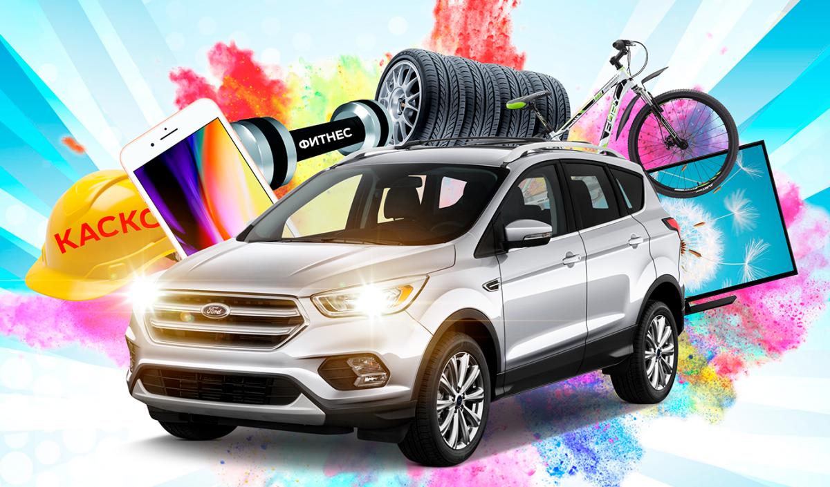 Велосипед, айфон и Smart TV: Ford заправят ценными подарками