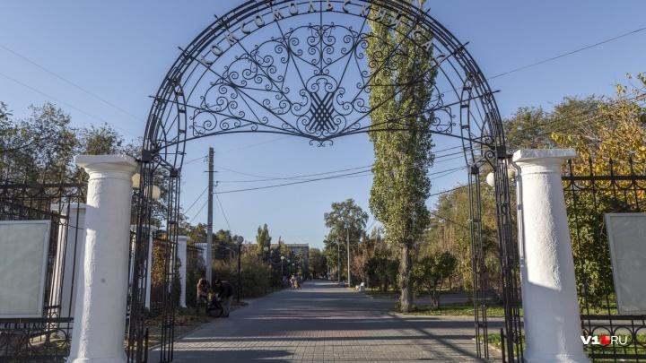 Комсомольский сад Волгограда: от кладбища и балаганов до Зайки и воркаута