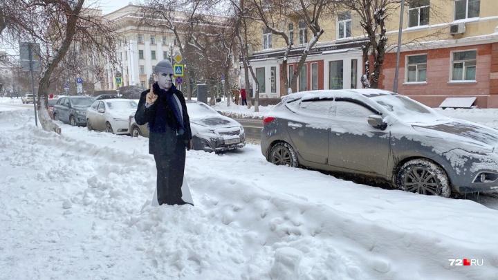 Снег есть? А если найду? Инспектируем городские улицы с картонной копией тюменского мэра