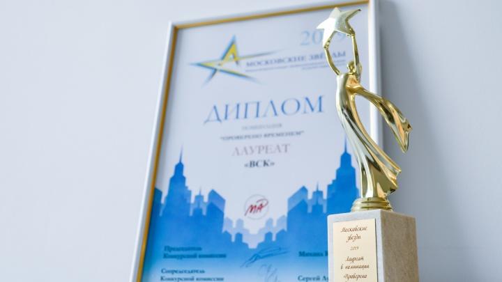«Проверено временем»: страховой дом ВСК стал призером уникальной номинации столичного конкурса
