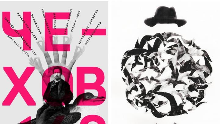 Два плаката от авторов из Архангельска вошли в шорт-лист биеннале графического дизайна «Стрелка»