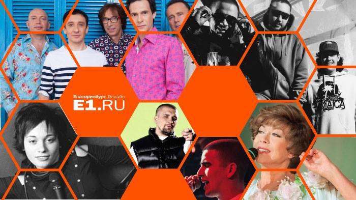 Мощный Тимати, лиричный Баста и хулиганские «Ногу свело»: календарь гастролей в Екатеринбурге на май