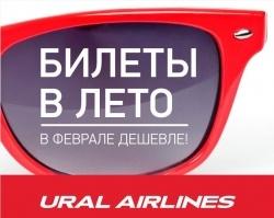 SALE! Билеты в лето от «Уральских авиалиний»