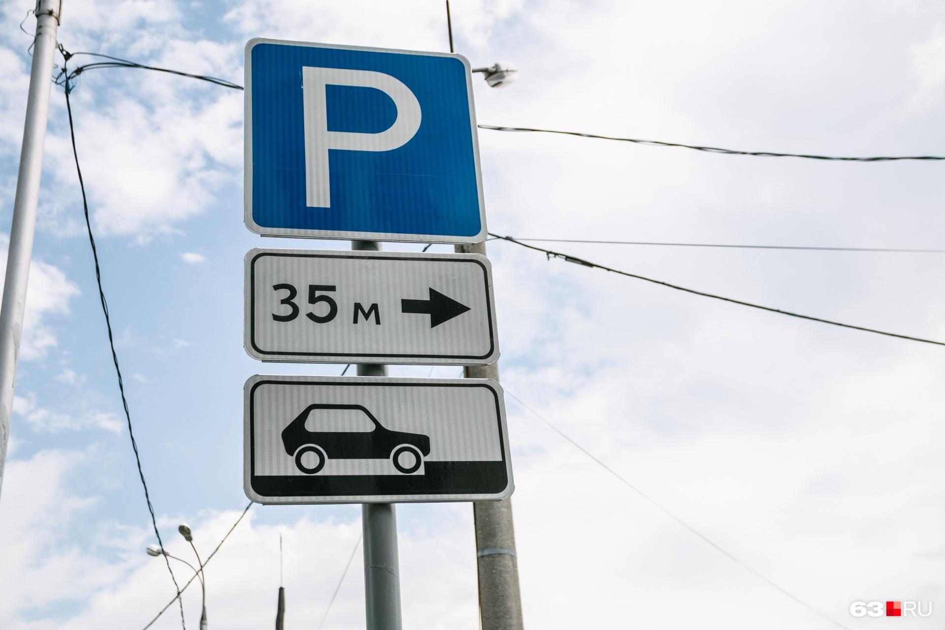 Тем, кто не будет платить за парковку, грозят штрафами