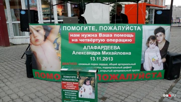 В центре Перми с песнями собирают деньги на лечение девочки из Украины. Это вообще законно?