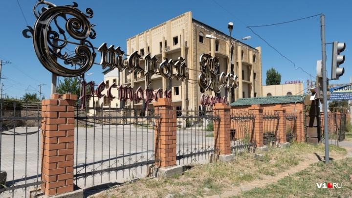 «Нельзя помиловать»: «Старому Карсу» в Волгограде вынесли окончательный приговор