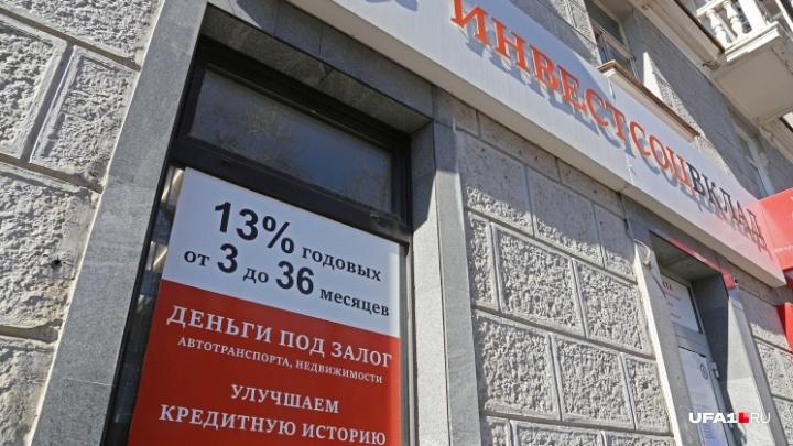 Люди сами несут им деньги: в Башкирии с начала года выявили 10 финансовых пирамид