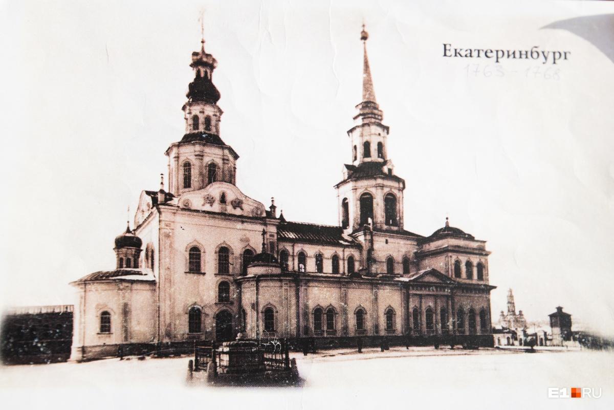 Таким был Екатерининский собор