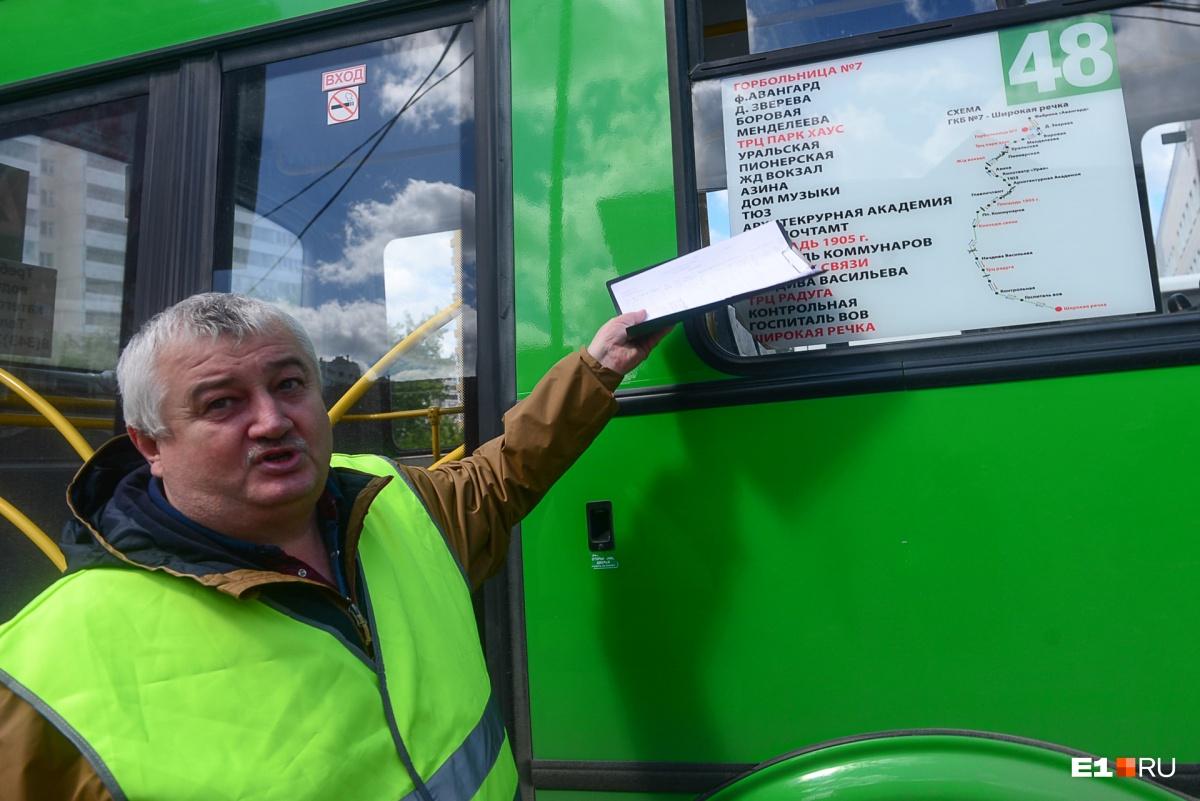 На каждом автобусе обязательно должны быть хорошо читаемые информационные таблички с подробным описанием маршрута