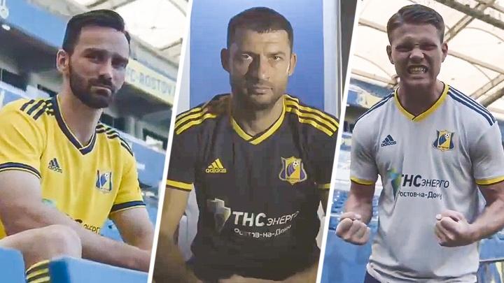 Желто-синий — это навсегда: ФК «Ростов» представил новую форму на сезон