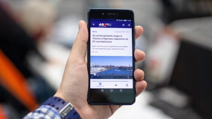 45.RU выпустил официальное приложение для Android