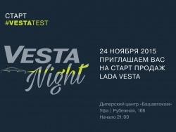 В Уфе начнутся официальные продажи LADA Vesta