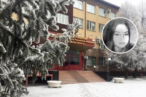 Девушку разыскивает следственное управление СКР по Курганской области