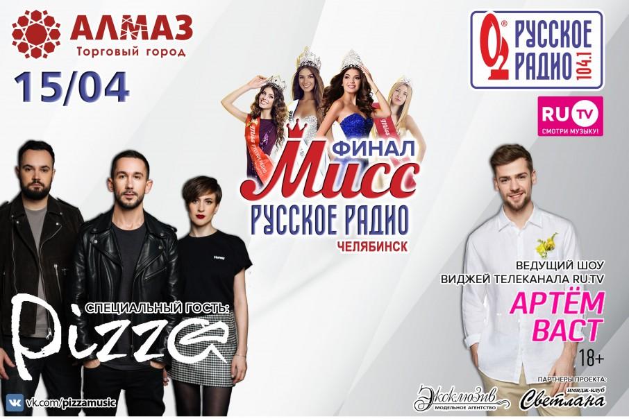 На звёздный финал «Мисс Русское Радио Челябинск 2018» приедут группа «Пицца» и Артём Васт