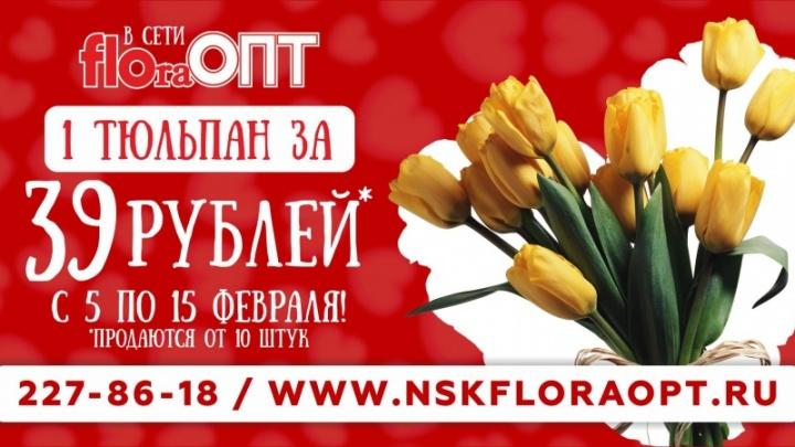 Цветочная сеть будет продавать тюльпаны за 39 рублей до 15 февраля